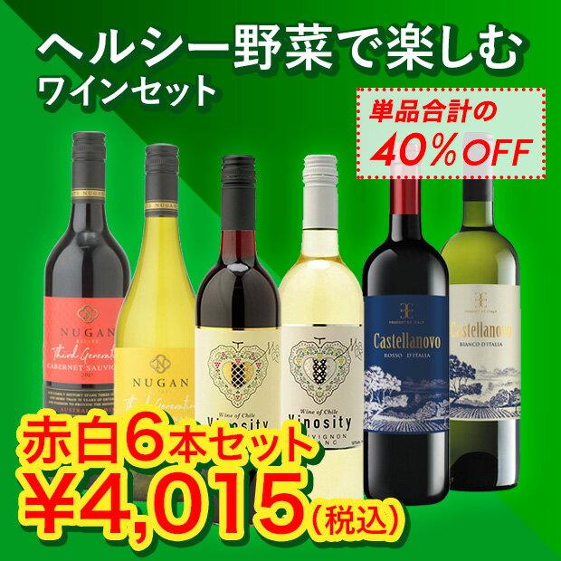 [送料無料]世界のワインを飲み比べよう!厳選高コスパワイン6本セット 1本当たり500円以下! チリ オーストラリア 赤白3種6本セット
