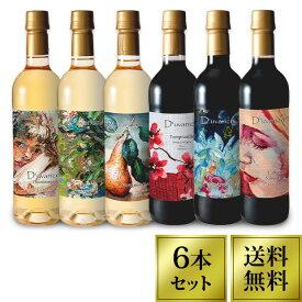デュヴァリコ 赤白ワインセット6本【送料無料】 720ml×6種の品種が楽しめる!最高コスパワインがペットボトルで登場! 【アマゾン倉庫より出荷】(クール料金別途)