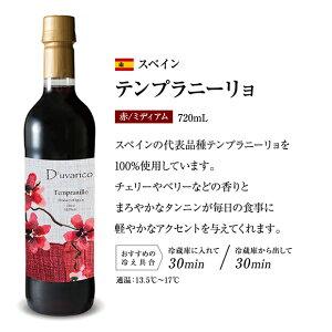【送料無料】デュヴァリコ赤ワイン白ワイン6本セットワインセット ワイン750ml6本セット赤白赤白ペアリングマリアージュソムリエ厳選人気おすすめパーティー飲み会宅飲みギフトプレゼント誕生日辛口ミディアムお酒酒