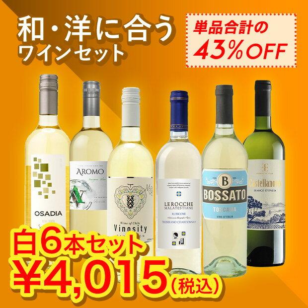 【送料無料】和・洋に合う白ワインセット リニューアル 世界の白ワインを飲み比べよう!厳選高コスパ白ワイン6本セット ワインセット