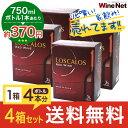 【送料無料】ロス カロス LOS CALOS RED 3L(3000ml) 4個セット 赤ワイン 箱ワイン BIB チリ