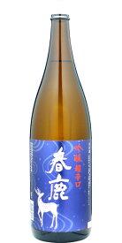 春鹿 吟醸 超辛口/今西清兵衛商店 1800ml (地酒)