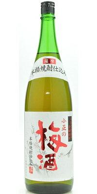 【ポイント5倍(24日まで)】小正の梅酒/小正醸造株式会社 1800ml (梅酒)