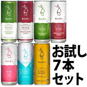 【ポイント5倍21日2時まで】バロークス缶ワイン お試し7本セット!! 250ml×7本