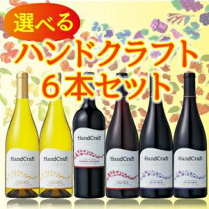 【ポイント5倍22〜24日まで】ハンドクラフト選べる6本セット!カリフォルニアのスーパーワイナリーが造る特別シリーズのワインを自由に組み合わせよう! 750ml×6本