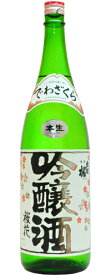 【ポイント5倍(22〜24日)】桜花吟醸酒 本生/出羽桜 1800ml (地酒)