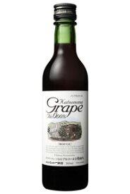 カツヌマグレープ ルージュ ハーフ Katsunuma Grape Rouge/シャトー勝沼 360ml (ノンアルコール赤ワイン)