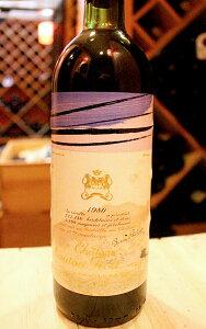 シャトームートンロートシルト1980年キャップシールラベルに多少汚れ有りボトル参考