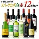 ワインセット 送料無料 第12弾 選りすぐり12本 1本あたり最安値級!金賞ワインも入った 泡1本 白3本 赤8本(同梱不可)(代引き クール…