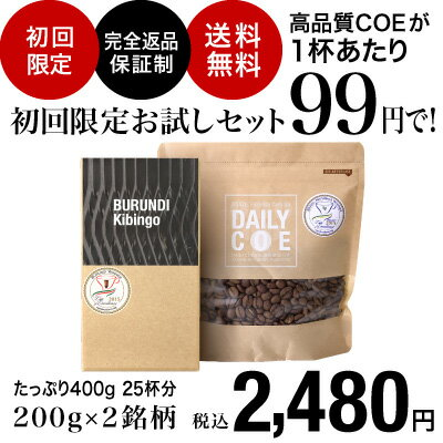 ●【完全返品保証】【初回限定】【送料無料】カップ・オブ・エクセレンス入賞豆が入ったお得なお試しコーヒーセット(200g×2種)(カップ・オブ・エクセレンス)(COE)(スペシャルティコーヒー)(Specialty Coffee)