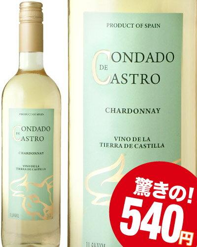シャルドネ・コンダード・デ・カストロ(白ワイン)[Y]