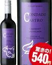 カベルネ・ソーヴィニヨン・コンダード・デ・カストロ(赤ワイン)[Y][A][P]