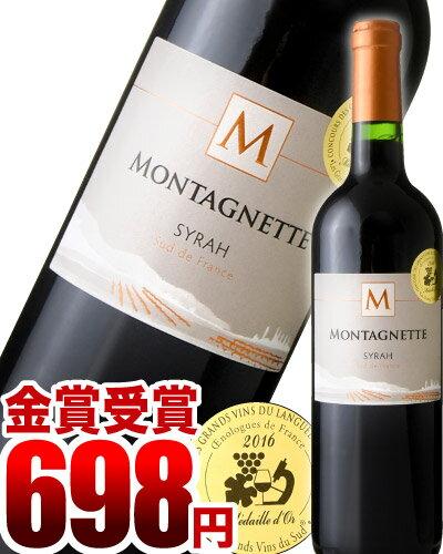 【金賞受賞】モンタネット・シラー[2015](赤ワイン)[H][J]