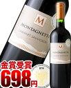 ラングドック・ルーション コンクール モンタネット・カベルネ・ソーヴィニヨン 赤ワイン