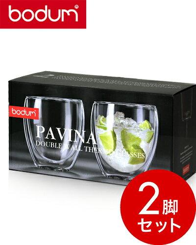 ボダム・パヴィーナ(bodum PAVINA)ダブルウォールグラス250ml(0.25L)2脚セット(グラス)(1〜2箱迄、ワイン(=750ml)10本と同梱可)[Y][K]