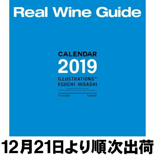 【12月21日より出荷】2019年版 江口寿史イラスト×RWG(リアル ワイン ガイド)オリジナルカレンダー (ワイン(=750ml)8本まで同梱可能)