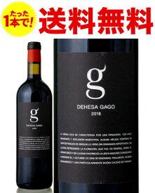 ◆送料無料◆デヘサ ガーゴ [ 2018 ]テルモ ロドリゲス ( 赤ワイン )