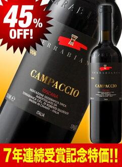 kampatchio IGT2006 terrabianka(紅葡萄酒)