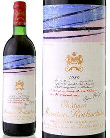 シャトー ムートン ロートシルト [ 1980 ] ( 赤ワイン ) ※ラベル瓶&キャップに汚れ・破れ・傷有り※