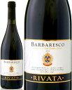 バルバレスコ リヴァータ 赤ワイン