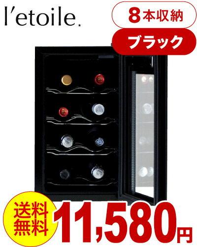 【送料無料】【ブラック】レトワール・ワインクーラー(l'etoile winecooler)ブラック・8本用(WCE-8B)※配送は佐川便のみ(代引不可地域あり)※同梱、ラッピング、のし不可【ワインクーラー】【ワインセラー】[H]
