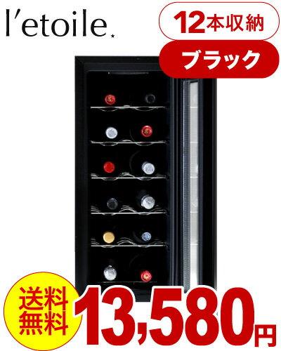 【送料無料】【ブラック】レトワール・ワインクーラー(l'etoile winecooler)ブラック・12本用(WCE-12B)※配送は佐川便のみ(代引不可地域あり)※同梱、ラッピング、のし不可【ワインセラー】