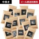 ●【中挽き】【メール便送料無料】【同梱不可】選べるコーヒーセット!お好きな豆(中挽き)を3袋、選んでお試し下さ…