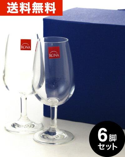 送料無料テイスティング グラス 国際規格 INAO 6脚セット 210ml(ロナ)(ワイングラス RONAシリーズ)(ワイン(=750ml)6本と同梱可)[S]