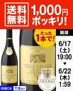 ◆送料無料◆【オランジュ・コンクール2015金賞受賞!】ピエール・ナラディス[2014](赤ワイン)[A][J]
