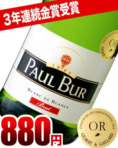【3年連続金賞受賞!フランス産スパークリング!!】ポール・ビュール・ブリュットNV(泡・白)[J]