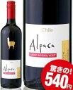 アルパカ・カベルネ・メルロー サンタ・ヘレナ 赤ワイン