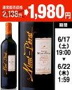 【6月22日より出荷】シャトー・モンペラ[2014](赤ワイン)[Y][P][A]
