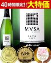 【スパークリング】【金賞受賞】【旨安賞】【『sakuraワイン・アワード2015』ダブル・ゴールド受賞!】ムッサ・カヴァ…