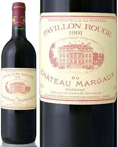 パヴィヨン・ルージュ・ド・シャトー・マルゴー[1991](赤ワイン)[Y][S][J][tp]