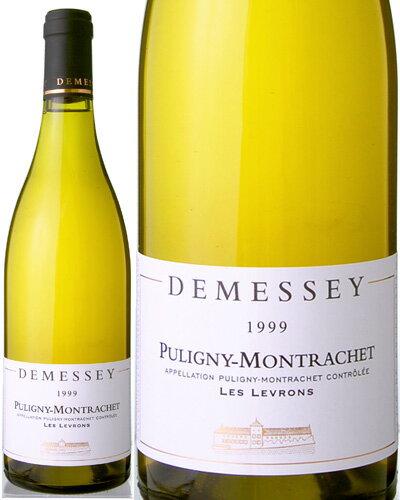 ピュリニー・モンラッシェ・レ・ルヴロン[1999]ドゥメセ(白ワイン)[Y]