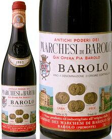 バローロ [ 1962 ]マルケージ ディ バローロ ( 赤ワイン ) ※ラベル瓶&キャップに汚れ・破れ・傷有り※[S]
