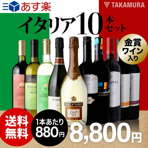 【送料無料】品種色々♪個性溢れる10本飲み比べ!イタリアワインの魅力が丸ごと詰まった!旅する魅惑のイタリア10本 ワイン セット(追加2本同梱可)(代引き・クール便別途)[T][H]