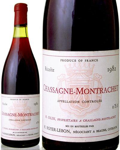 シャサーニュ・モンラッシェ[1982]メゾン・ロイヤー・ルボン(赤ワイン)[Y][S]
