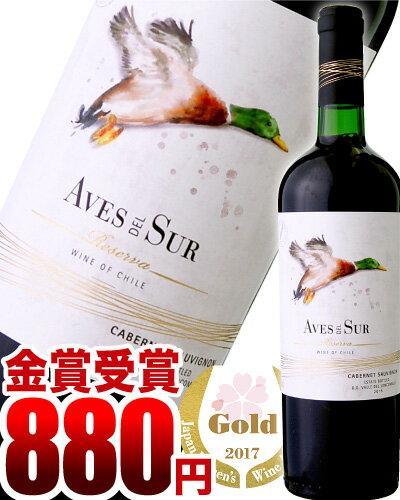 カベルネ・ソーヴィニヨン・レセルバ[2015]デル・スール(赤ワイン)