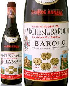 バローロ [ 1968 ]マルケージ ディ バローロ ( 赤ワイン ) ※ラベル瓶&キャップに汚れ・破れ・傷有り※[S]