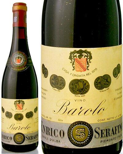 バローロ リゼルヴァ スぺチャーレ[1947]セラフィーノ(赤ワイン)※ラベル瓶&キャップに汚れ 破れ 傷有り※[tp][S]