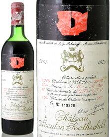 シャトー ムートン ロートシルト [ 1972 ] ( 赤ワイン ) ※ラベル瓶&キャップに汚れ・破れ・傷有り※[J][S]