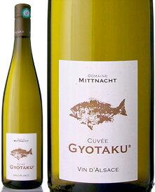 キュベ ギョタク [2018] ミットナット フレール ( 白ワイン )※ヴィンテージ移行に伴いラベル移行中