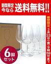 【送料無料】【国際規格INAO】テイスティング グラス 6脚セット(ワイン(=750ml)6本と同梱可)