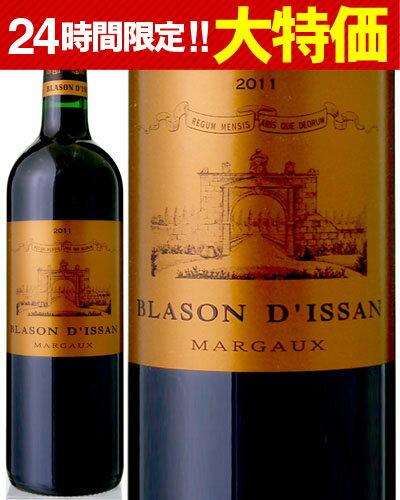 ブラゾン・ディッサン[2011](赤ワイン)[S]