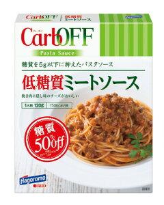 低糖質ミートソース CarbOFF(カーボフ)(はごろもフーズ) 【賞味期限:2020年8月1日】 (1〜6個迄、ワイン(=750ml)10本と同梱可) [tp][S]
