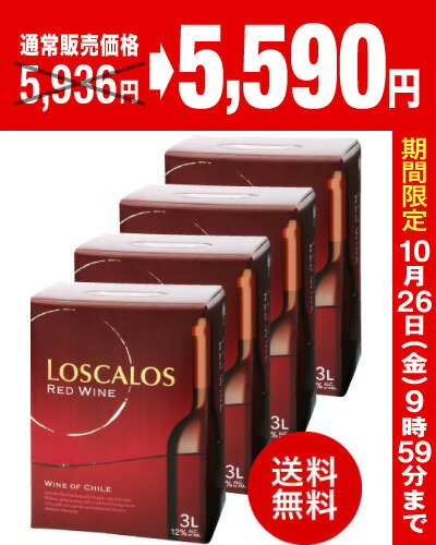 【送料無料】【赤×4箱】ロスカロス3000ml(3L)バックインボックス×4箱セット(赤ワイン)(同梱不可)
