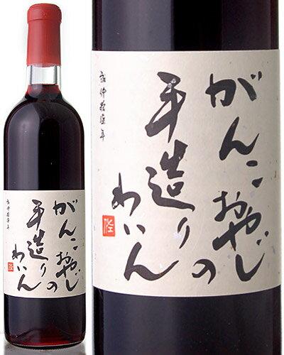 がんこおやじの手造りわいん[2017]720ml(赤ワイン)
