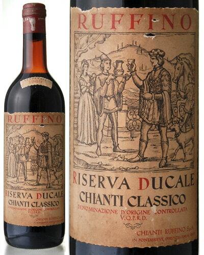 キャンティ クラシコ リゼルヴァ デュカーレ[1969] ルフィーノ(赤ワイン) ※ラベル瓶&キャップに汚れ 破れ 傷有り※[S]
