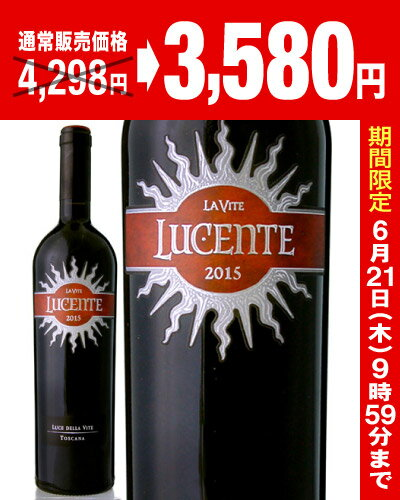 ルチェンテ[2015](赤ワイン)[S][D]